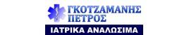 ΓΚΟΤΖΑΜΑΝΗΣ ΠΕΤΡΟΣ ΙΑΤΡΙΚΑ ΑΝΑΛΩΣΙΜΑ